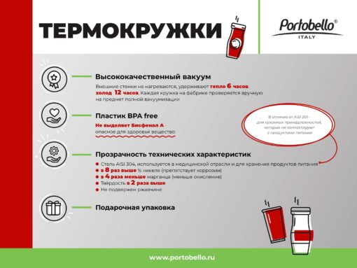 Термобутылка вакуумная герметичная, Garda, 530 ml, белая
