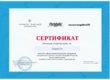 certificate_Portobello 2019